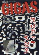 怪魚飼育マガジンGIGAS(ギガス) 2019年 01月号 [雑誌]