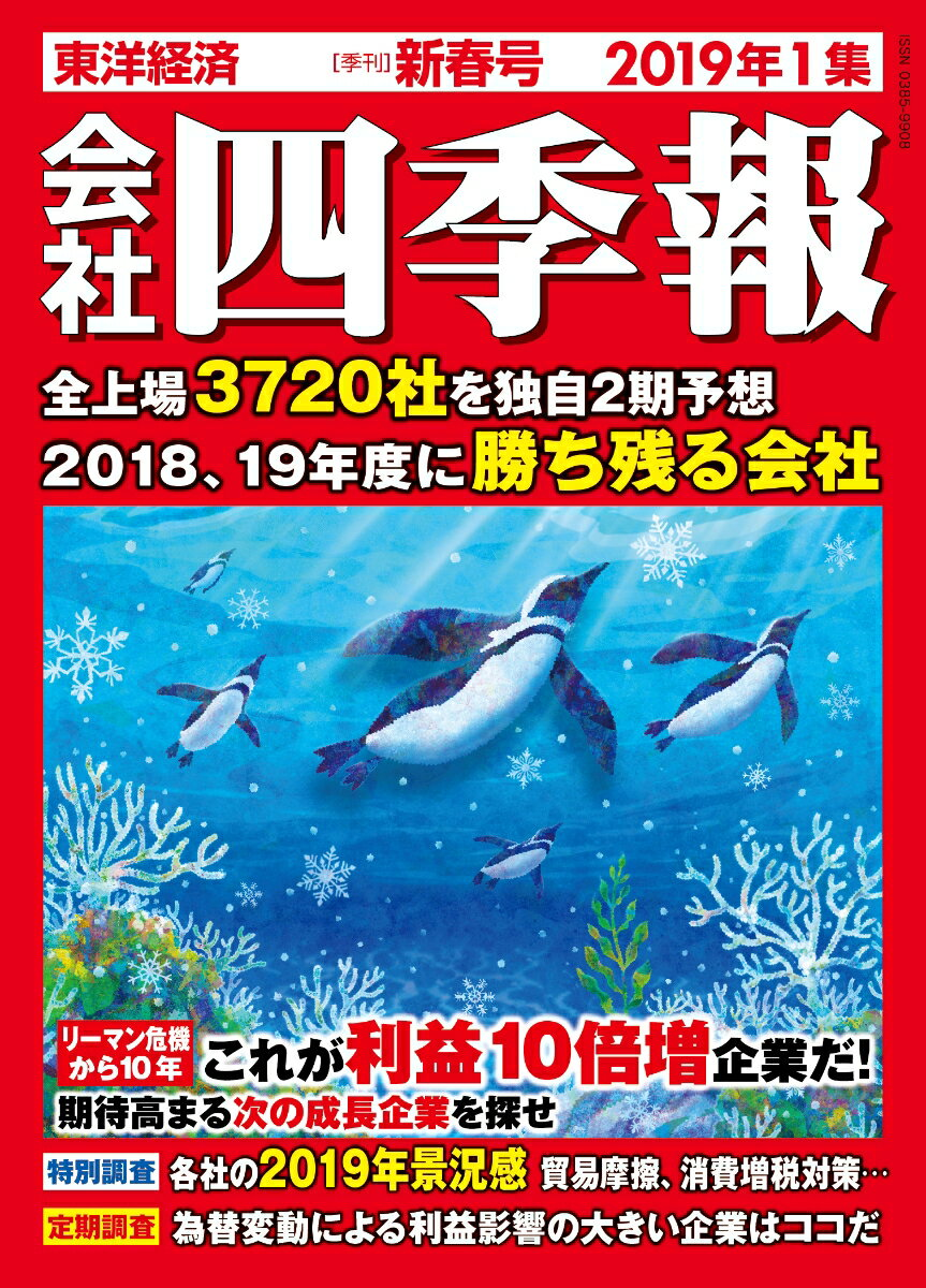 会社四季報 2019年 1集・新春号 [雑誌]