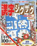 漢字ジグザグ館 Vol.5 2019年 01月号 [雑誌]