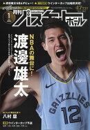 月刊 バスケットボール 2019年 01月号 [雑誌]