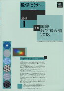 数学セミナー 2019年 01月号 [雑誌]