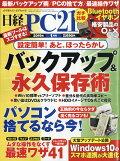 【予約】日経 PC 21 (ピーシーニジュウイチ) 2019年 01月号 [雑誌]