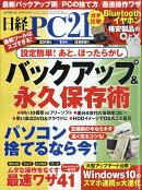 日経 PC 21 (ピーシーニジュウイチ) 2019年 01月号 [雑誌]