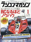 RC magazine (ラジコンマガジン) 2019年 01月号 [雑誌]