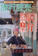 旅行読売 2019年 01月号 [雑誌]