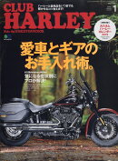 CLUB HARLEY (クラブ ハーレー) 2019年 01月号 [雑誌]