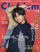 Clubism (クラビズム) 2019年 01月号 [雑誌]