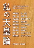 月刊 日本増刊 私の天皇論 2019年 01月号 [雑誌]