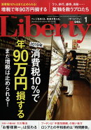 The Liberty (ザ・リバティ) 2019年 01月号 [雑誌]