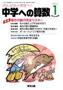 中学への算数 2019年 01月号 [雑誌]