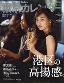 東京カレンダー 2019年 01月号 [雑誌]