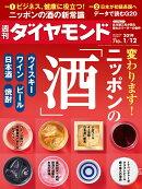 週刊ダイヤモンド 2019年 1/12 号 [雑誌] (変わります! ニッポンの「酒」)
