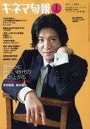 キネマ旬報 2019年 1/15号 [雑誌]