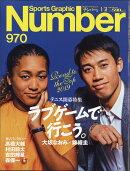 Sports Graphic Number (スポーツ・グラフィック ナンバー) 2019年 1/31号 [雑誌]