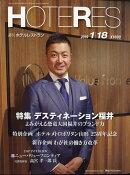 週刊 HOTERES (ホテレス) 2019年 1/18号 [雑誌]