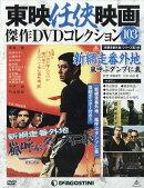 隔週刊 東映任侠映画傑作DVDコレクション 2019年 1/1号 [雑誌]