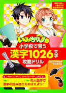 「いみちぇん!」式 小学校で習う漢字1026文字攻略ドリル