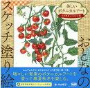 おとなのスケッチ塗り絵 美しいボタニカルアート ~旬の野菜とくだもの編~