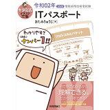 キタミ式イラストIT塾ITパスポート(令和02年) (情報処理技術者試験)