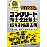 コンクリート技士・主任技士合格テキスト&過去問(2020年版)