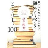 読み出したら止まらない!海外ミステリーマストリード100 (日経文芸文庫)