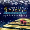 おやすみ時に聴きたい冬のメロディー ヒー