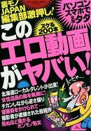 裏モノJAPAN (ジャパン)別冊 このエロ動画がヤバい! 2019年 01月号 [雑誌]