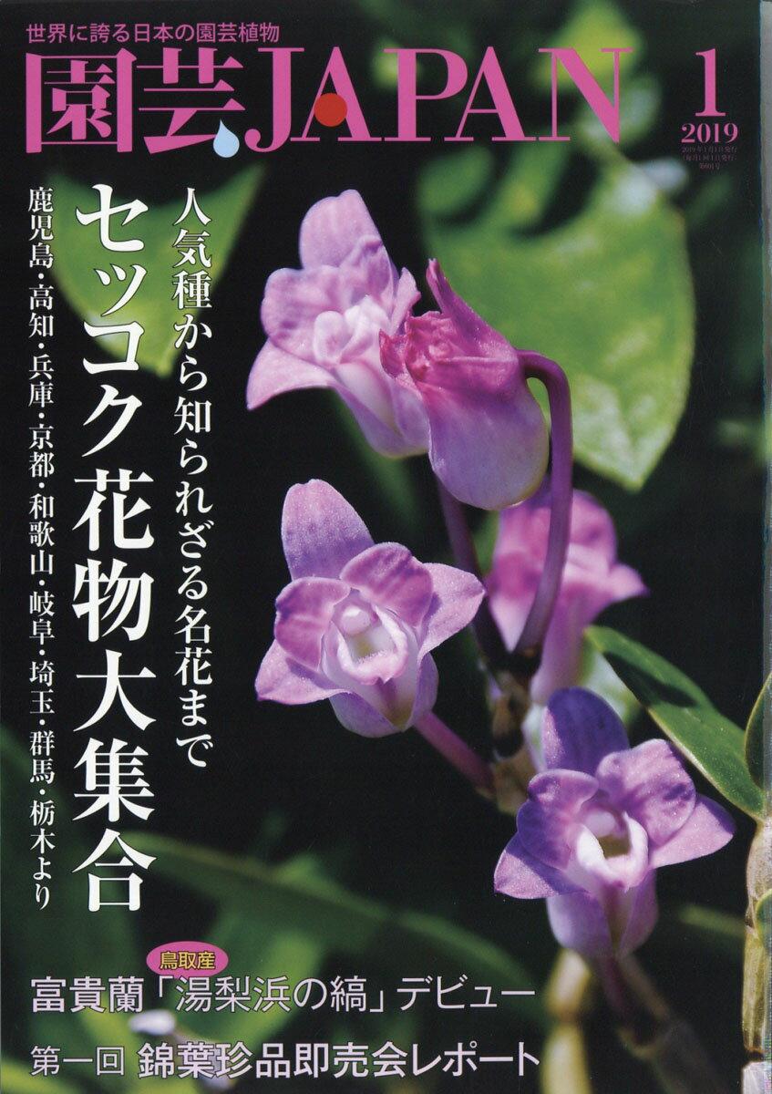 園芸JAPAN (ジャパン) 2019年 01月号 [雑誌]
