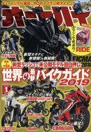 オートバイ 2019年 01月号 [雑誌]