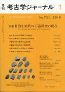 考古学ジャーナル 2019年 01月号 [雑誌]