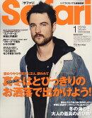 Safari (サファリ) 2019年 01月号 [雑誌]