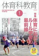 体育科教育 2019年 01月号 [雑誌]