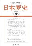 日本歴史 2019年 01月号 [雑誌]
