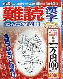 難読漢字てんつなぎ館 Vol.2 2019年 01月号 [雑誌]