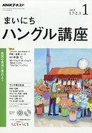 NHK ラジオ まいにちハングル講座 2019年 01月号 [雑誌]