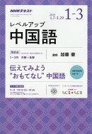 NHK ラジオ レベルアップ中国語 2019年 01月号 [雑誌]