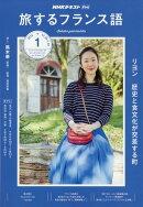 旅するフランス語 2019年 01月号 [雑誌]