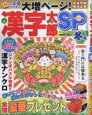漢字太郎SP (スペシャル) 2019年 01月号 [雑誌]