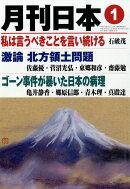 月刊 日本 2019年 01月号 [雑誌]