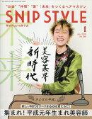 Snip Style (スニップスタイル) 2019年 01月号 [雑誌]