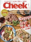 Cheek (チーク) 2019年 01月号 [雑誌]