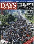 DAYS JAPAN (デイズ ジャパン) 2019年 01月号 [雑誌]