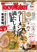 Tokyo Walker (東京ウォーカー) 2019年 01月号 [雑誌]