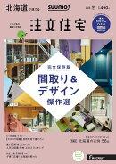 SUUMO注文住宅 北海道で建てる 2019年冬号 [雑誌]