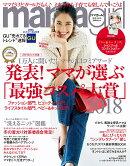 mamagirl (ママガール) 2019年 01月号 [雑誌]