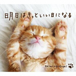 明日はきっといい日になる/α波オルゴール [ (オルゴール) ]