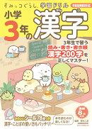 【予約】すみっコぐらし学習ドリル 小学3年の漢字