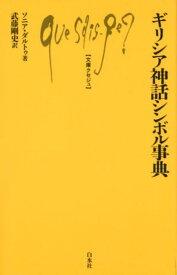 ギリシア神話シンボル事典 (文庫クセジュ) [ ソニア・ダルトゥ ]