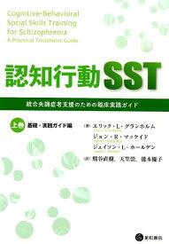 認知行動SST 上巻:基礎・実践ガイド編 統合失調症者支援のための臨床実践ガイド [ エリック・L・グランホルム ]