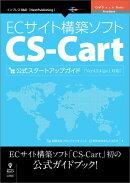 ECサイト構築ソフト「CS-Cart」公式スタートアップガイド [Ver4.2.4-jp-1対応]